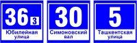 GALAD ДБУ69-20-001 У1 (номер дома 600х450 К5)