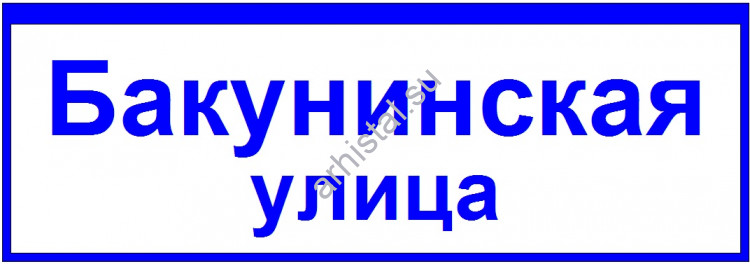 GALAD ДБУ69-40-001 У1 (наим.улицы 1300х485 К7)