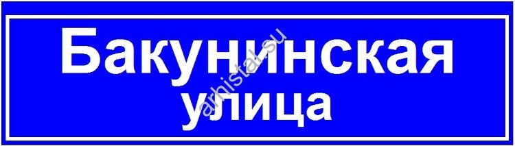 GALAD ДБУ69-40-001 У1 (наим.улицы 1250х385 К9)