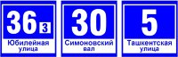 GALAD ДБУ69-40-001 У1 (номер дома, улица 600х670 К3)