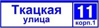 GALAD ДБУ69-50-001 У1 (наим.улицы+номер 1600х485 К10)