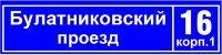 GALAD ДБУ69-60-001 У1 (наим.улицы+номер 1850х485 К11)