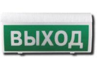 Световой указатель Астра-Z-2745