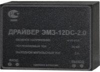 Драйвер ЭМЗ-12DC-2.0