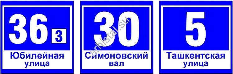 GALAD ДБУ69-10-001 У1 (номер дома 350х350 К1)